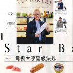 Star Baguette 電視大亨升級法包 20150302 WeekendWeekly-issue808 p38