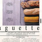 Star Baguette 電視大亨升級法包 20150302 WeekendWeekly-issue808 p39