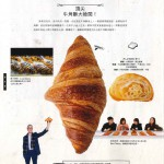 Star Baguette 電視大亨升級法包 20150302 WeekendWeekly-issue808 p40