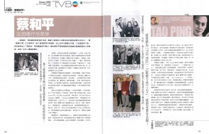 20151109 TVB ZONE_issue 959 p58-59